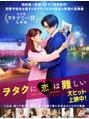 シャララガール 柏店(shalala Girl)オタ恋☆