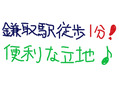 鎌取駅徒歩1分! 便利な立地♪