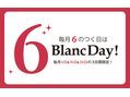 本日branc day☆