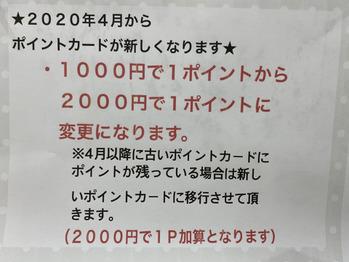 ポイントカード_20200203_1