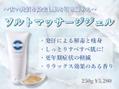 7月【ソルトマッサージジェル】