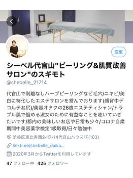 【Shebelle代官山のSNS情報♪】_20210126_3