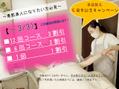 【~3/31まで!】美容脱毛★5周年記念キャンペーン!