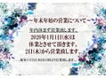 ◆年末年始の営業について◆