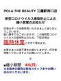 4/6(月)臨時休業のお知らせ