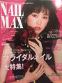 NO,2 NAILMAX 10月号 に当店の作品が掲載されました