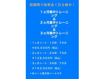 スペシャル・パーソナルトレーニングコース_20210311_1