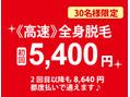 広島で人気の高速全身脱毛 初回5400円!都度払いも♪