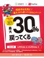 昭島市を元気に!最大30%戻ってくるキャンペーン☆