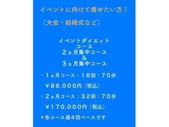 スペシャル・パーソナルトレーニングコース_20210311_2