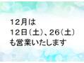 12月は12日(土)・26(土)も営業いたします