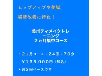 スペシャル・パーソナルトレーニングコース_20210311_3
