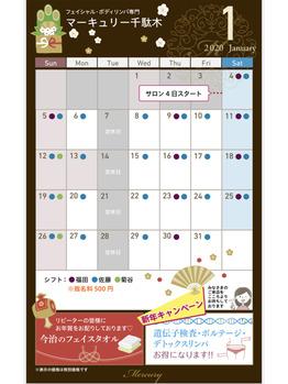 *1月のサロンカレンダー*_20200103_1