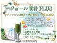 7月【マジョール青汁PLUS】