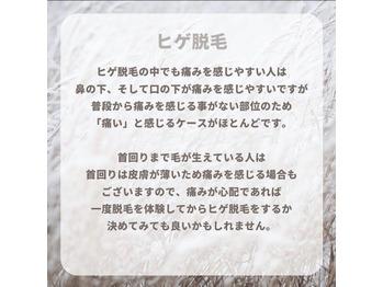 (4)施術の痛みについて_20201006_3