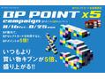 8/16~25日BPセレクトカードポイント5倍キャンペーン