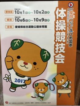 愛媛国体_20171011_1