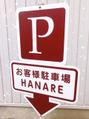 駐車場が♪