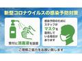 新型コロナウイルスの対策について