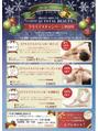 クリスマスキャンペーン2020☆★☆スタート!!