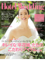 ◆雑誌掲載HotelWedding No.35◆
