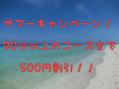 8月限定!90分以上のコース全て500円割引!
