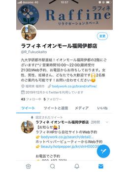 伊都店Twitter始めました^^_20191207_1