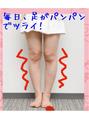 夏のむくみ撃退法( *´艸`)