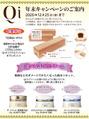 年末限定キャンペーン☆冬の肌のための保湿ケア