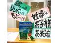 宮古ビデンスピローサ茶の試飲開始!!