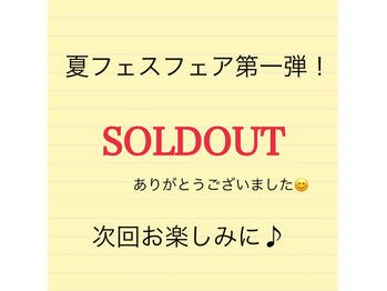 ☆夏フェスフェア第1弾!完売☆_20190801_1
