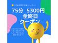 ☆ 75分 全終日クーポン 5,300円 明日終了 ☆