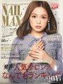 NO,2 NAILMAX 12月号当店の作品が掲載されました