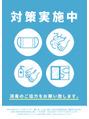新型コロナウイルスへの感染予防対策について