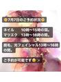 7日のご予約状況☆7月のキャンペーン☆