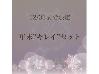 """年末特別価格!年末""""キレイ""""セット12/31まで"""