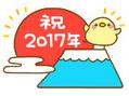 【新年のご挨拶】