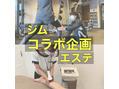 \姉妹店コラボ企画/