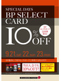 BPセレクトカード10%OFF