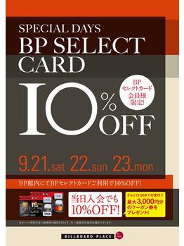 BPセレクトカード10%OFF_20190916_1