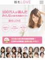 日本最大級の脱毛サイトに掲載されました!