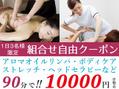 何でも組合せ自由コース【90分】10000円!配信中です♪