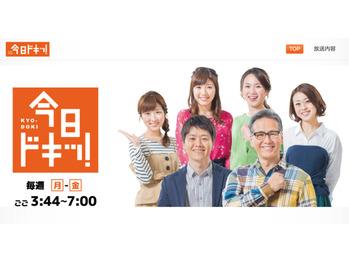 本日「今日ドキッ」生放送!