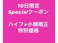 10日限定スペシャルクーポン