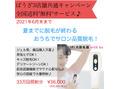 【速報!】6月お得なキャンペーンやってます!