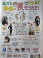 昨日 朝日新聞朝刊にチラシをお入れしました♪