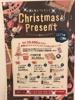 今年のクリスマスプレゼント_20181219_1