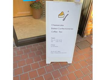【cheesecake+】お店の近くのオススメ店_20210219_1