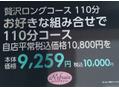 8/5限定★110分コース
