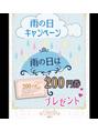 雨の日キャンペーン実施中☆